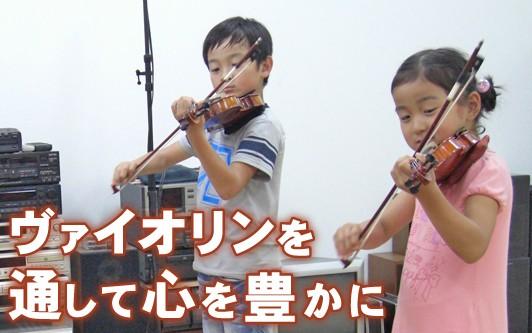 スズキ・メソード 多田恵理ヴァイオリン教室