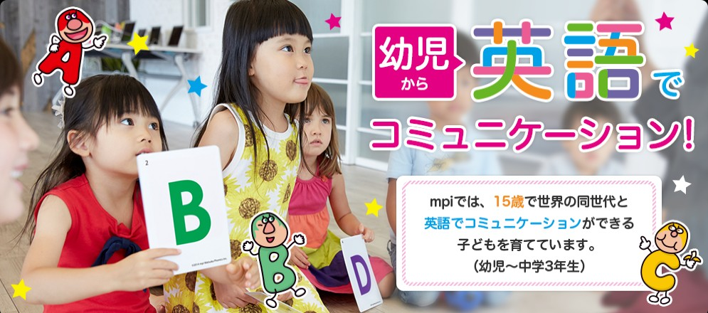 STEP by STEP 子ども英会話スクール(mpi認定校)