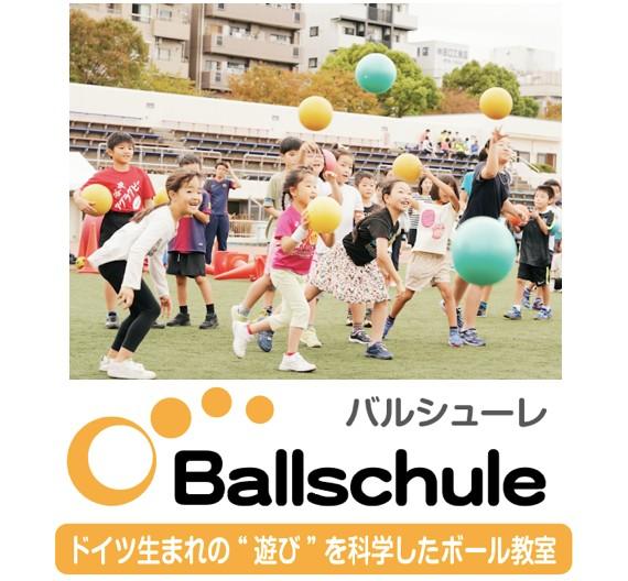 あらゆるスポーツの入り口となるボール遊び教室「バルシューレ」 高田馬場校(水曜②)