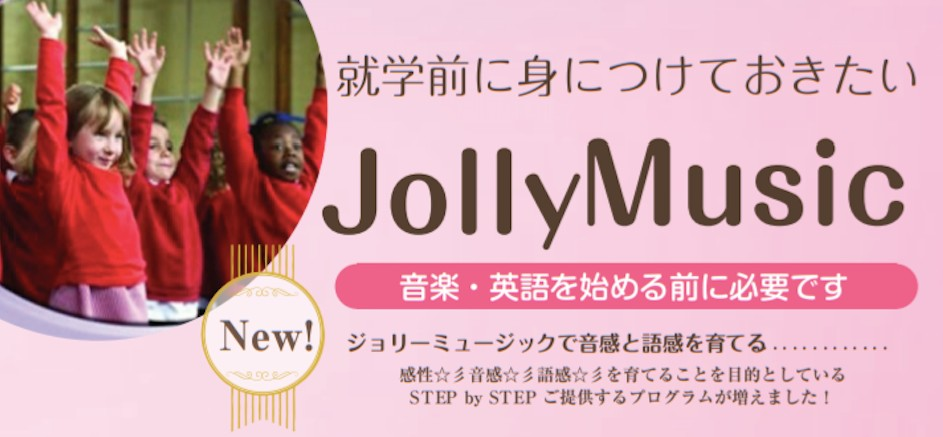 STEP by STEP Jolly Musicクラス