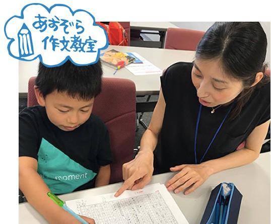 TERAKO-YA PROJECT【千住 寺子屋プロジェクト】 作文教室〈あおぞら作文教室〉
