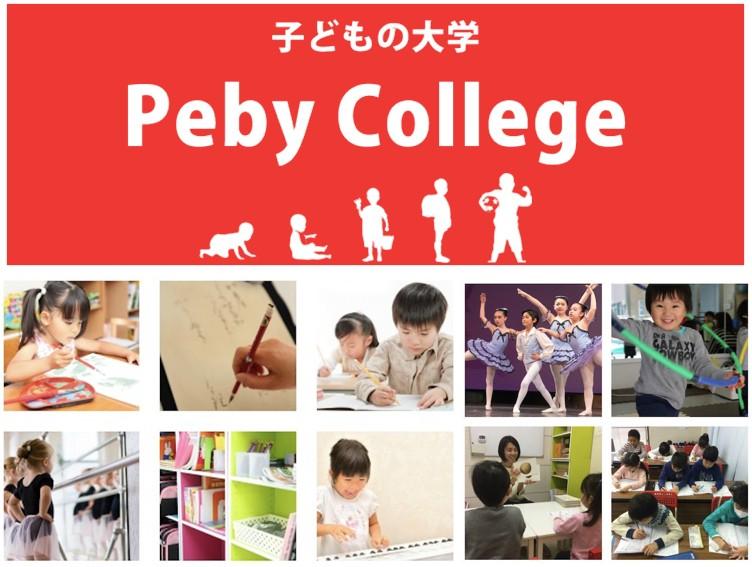 子どもの大学 ペビーカレッジ 板橋キャンパス