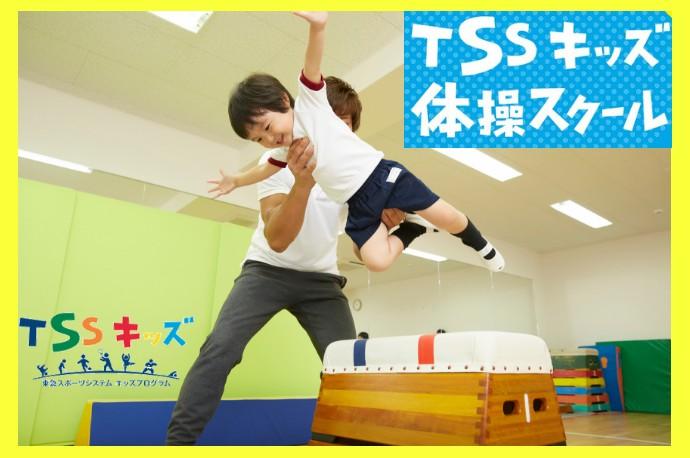 東急スイミングスクールたまプラーザ スタジオプログラム(キッズ)