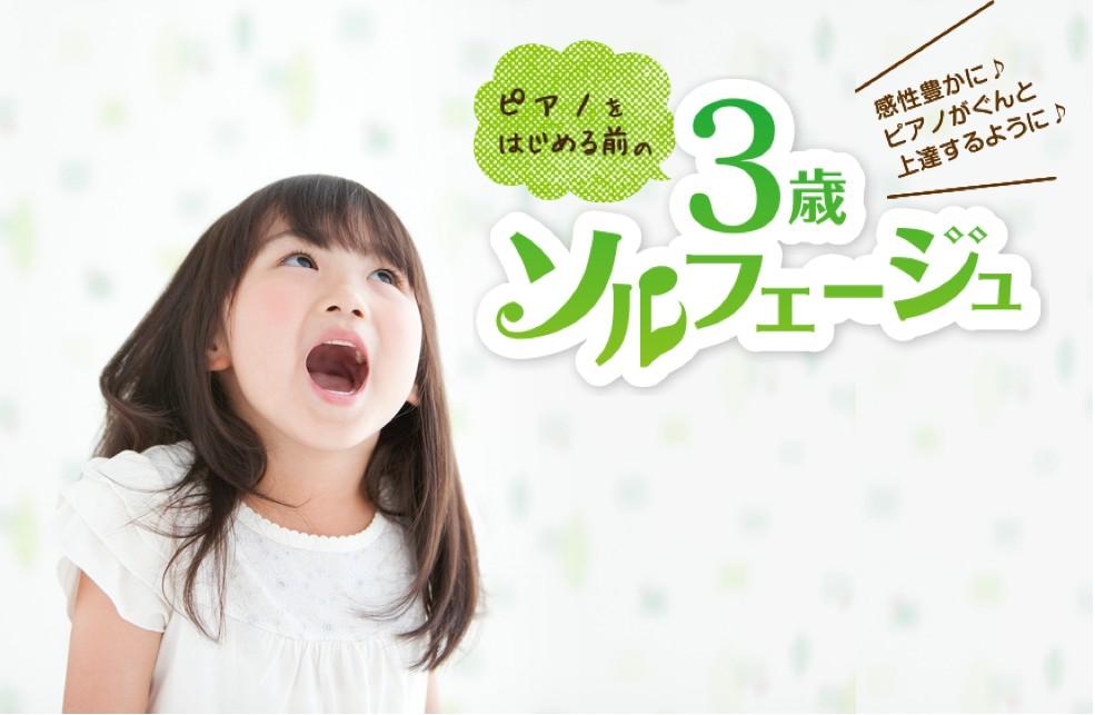 カワイ音楽教室 田中ピアノ教室