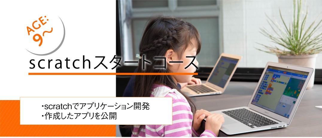 小学生向けプログラミングスクール「みらいごとラボ」 三鷹北野校