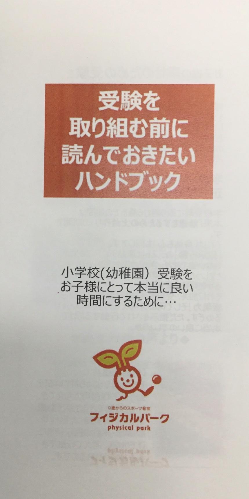フィジカルパーク 東北沢駅前教室