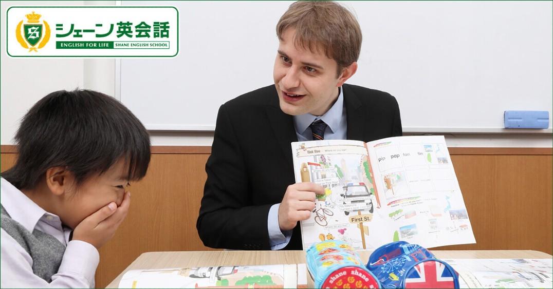 シェーン子ども英語・英会話教室 茗荷谷校