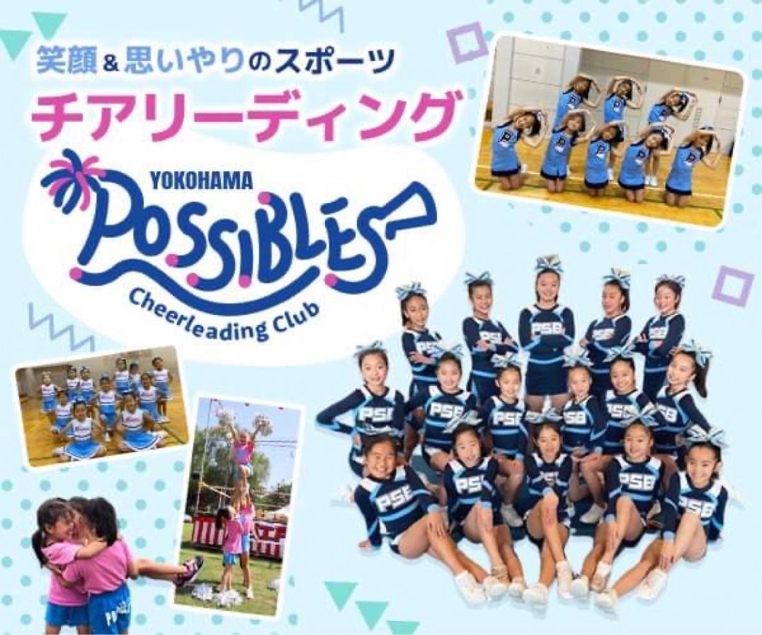 横浜チアリーディングクラブ POSSIBLES