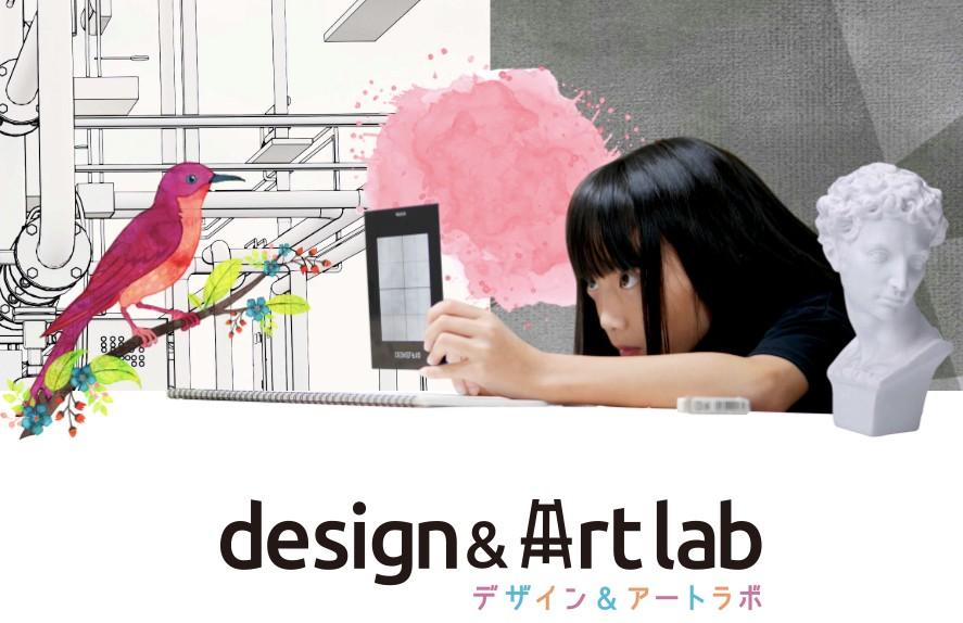 プログラミング/デザインアート教室「jiikds school(ジーキッズスクール)」 浅草かっぱ橋校