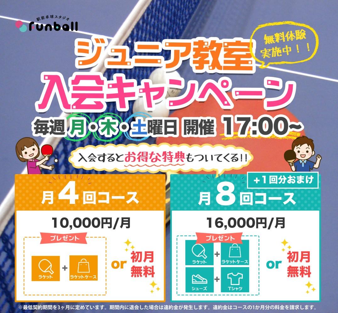 駅前卓球スタジオFunball(ファンボール)ジュニア卓球教室