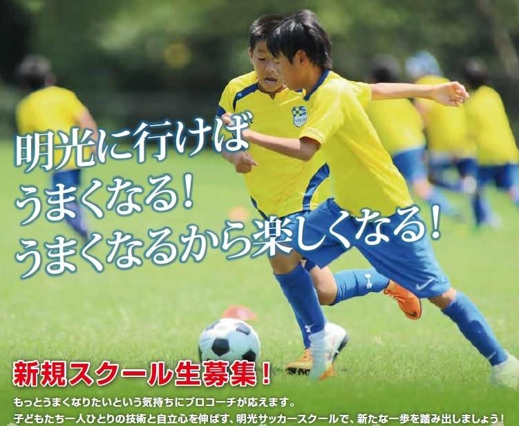 プロコーチが教える「明光サッカースクール」 田無LIVIN校【火、木、金曜】