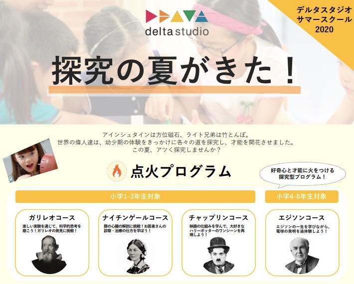 デルタスタジオ(delta studio) 広尾本校