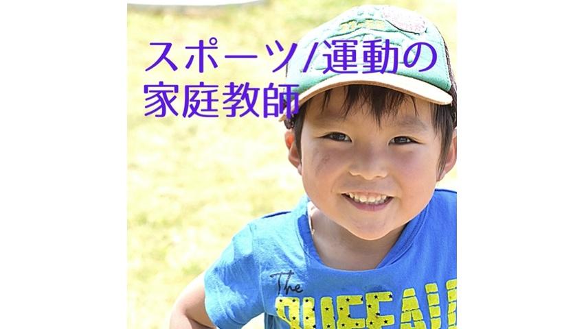 スポーツ/ 運動の家庭教師 Ideal Body Lab 田町エリア