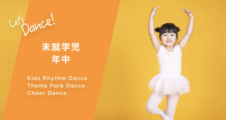 EYS-Kidsダンスアカデミー 錦糸町スタジオ