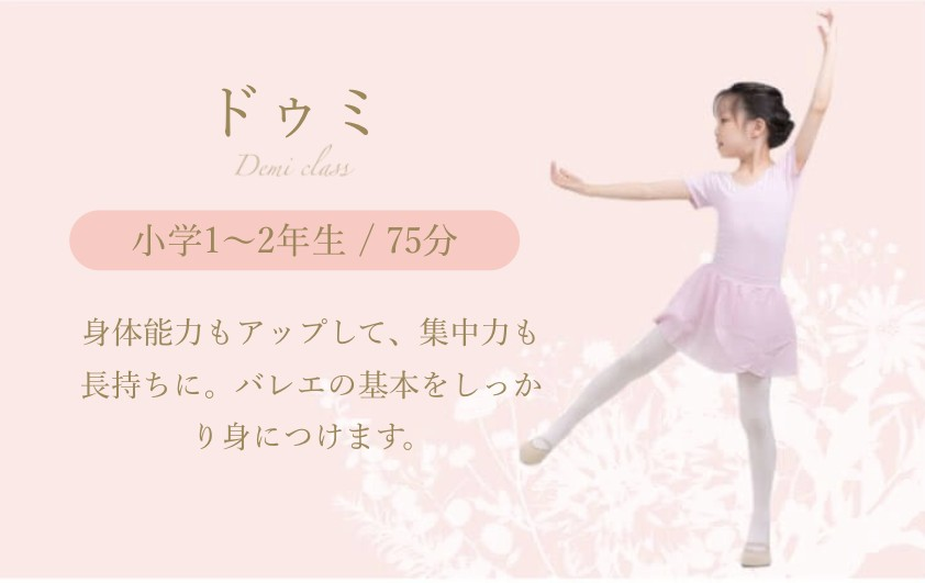 EYS-Kidsバレエアカデミー 銀座スタジオ