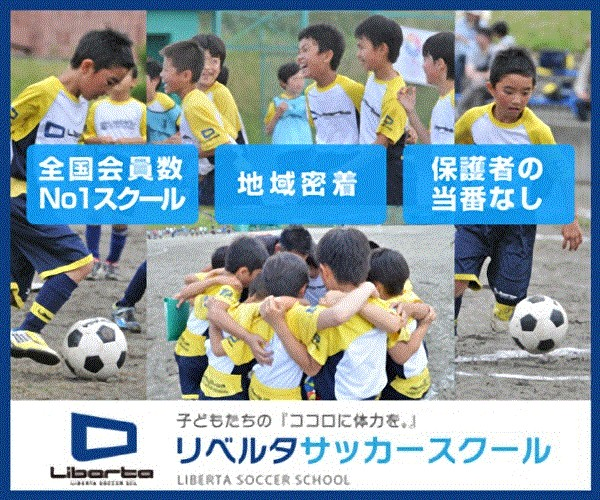 リベルタサッカースクール 鴨谷/鴨谷キッズ