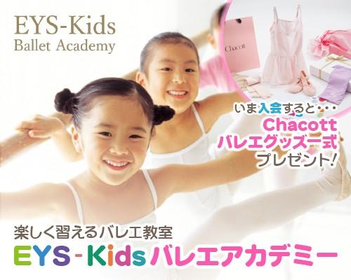 EYS-Kidsバレエアカデミー 秋葉原スタジオ
