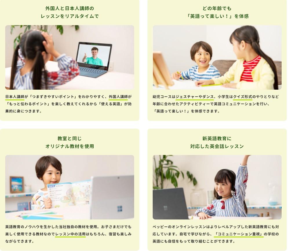 子ども英会話ペッピーキッズクラブ「PEPPY KIDS CLUB」 【オンライン教室】