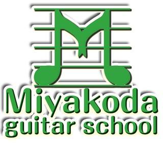 世田谷区三軒茶屋Miyakoda guitar school 下北沢レッスン会場