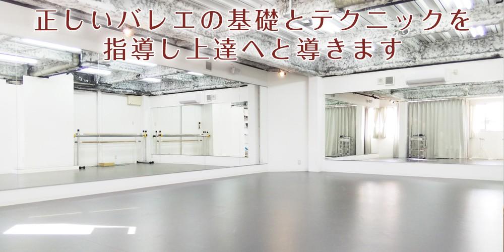 村山・横川バレエスクール