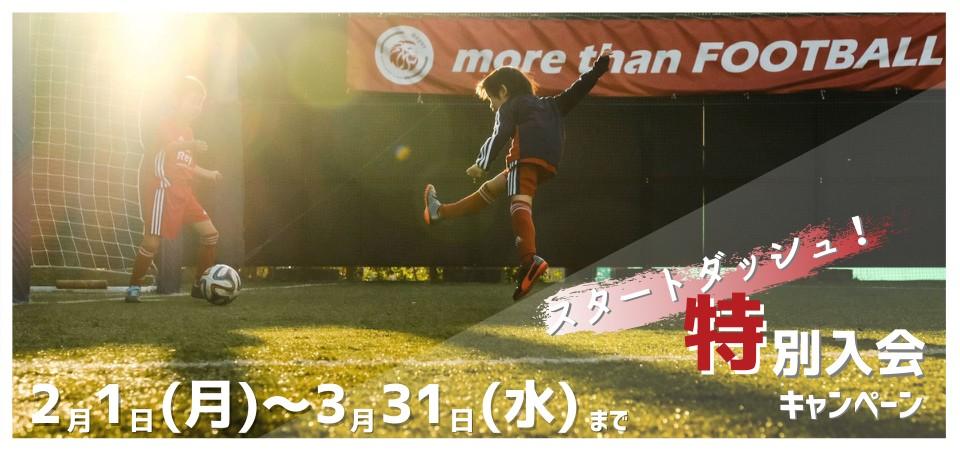 東急Sレイエス フットボールスクール 渋谷校
