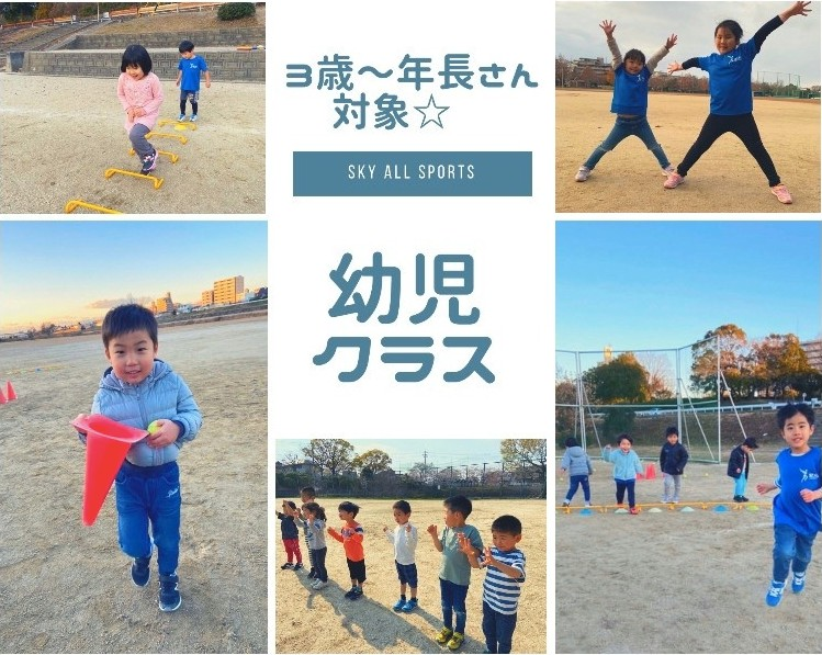 SKY All sports club(スカイオールスポーツ) 明が丘教室