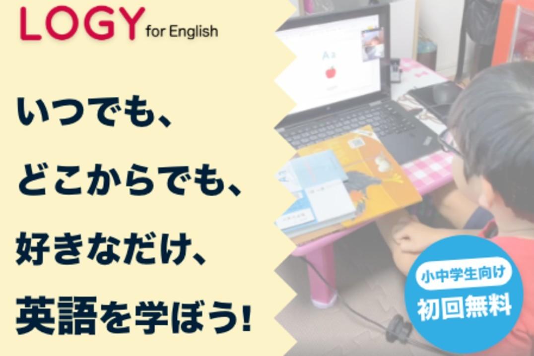 LOGY for English オンライン英語教室