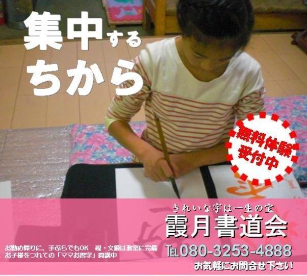 西大井のお習字教室「霞月書道教室」