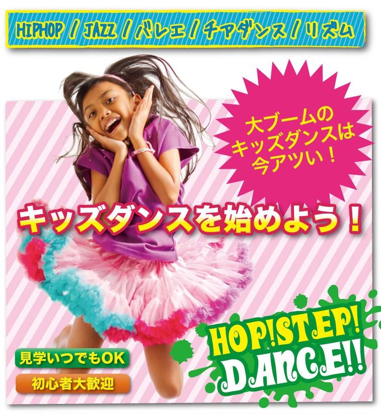 東京の総合ダンススクール【リズムアートダンススタジオ】 リズムアートKids 高輪台校