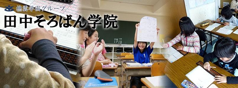 田中そろばん学院 日進駅前教室
