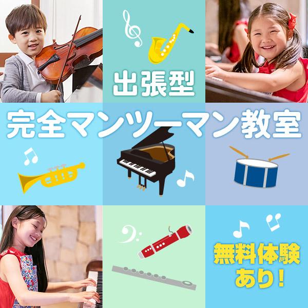 【★おうちで楽器・音楽が習える!出張型音楽教室★】楽器・音楽の家庭教師ファースト 【荒川区エリア】