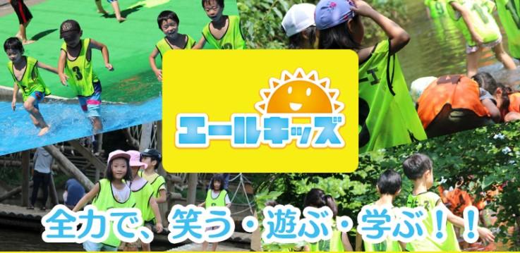 学童保育エールキッズ 成城仙川本校