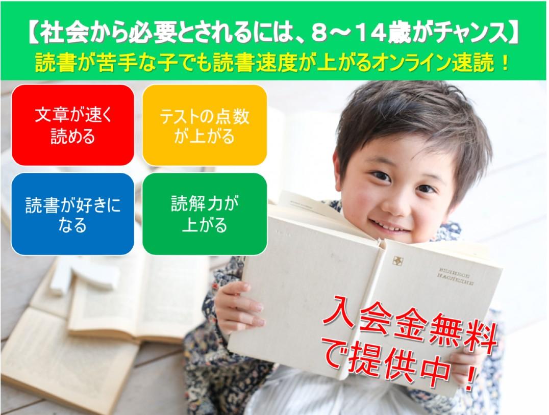 GSR(速読×瞑想)小・中学生オンラインコース オンライン