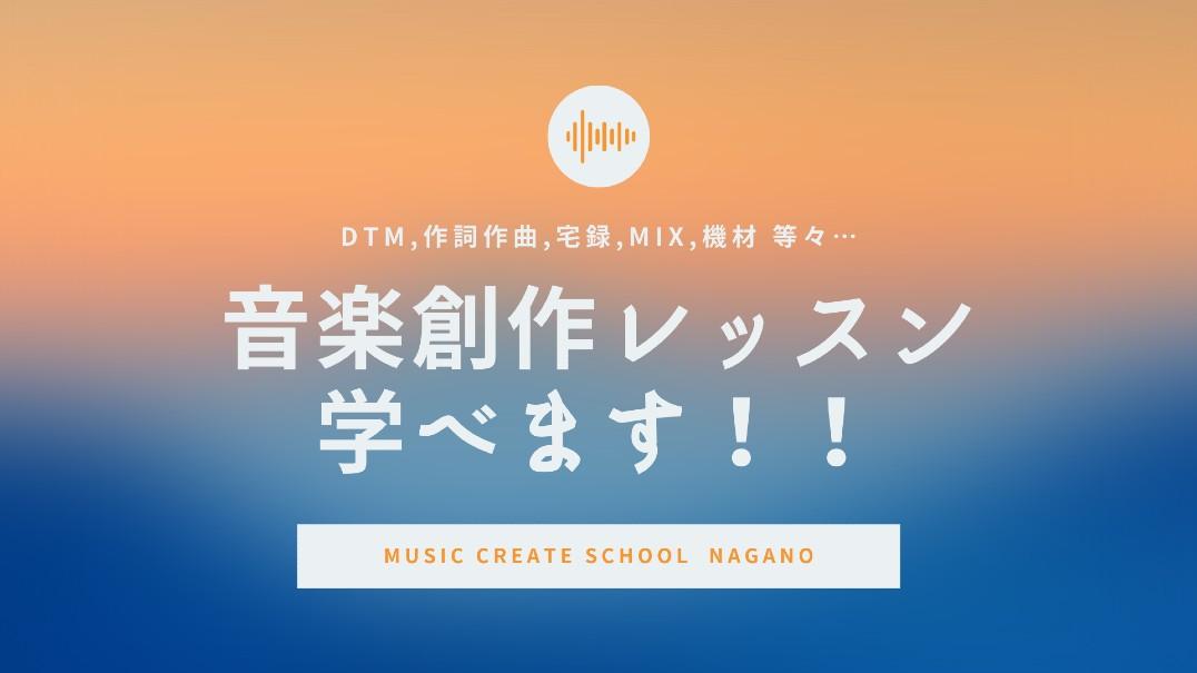 MCSN -heTor- 音楽創作教室