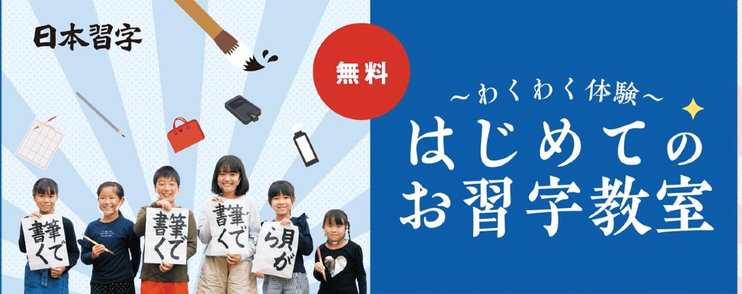 日本習字 北千束1丁目教室