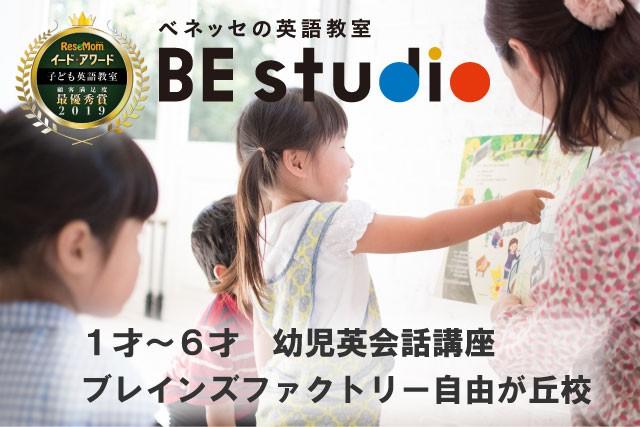 幼児向け英会話教室ベネッセビースタジオ「ブレインズファクトリー自由が丘校」
