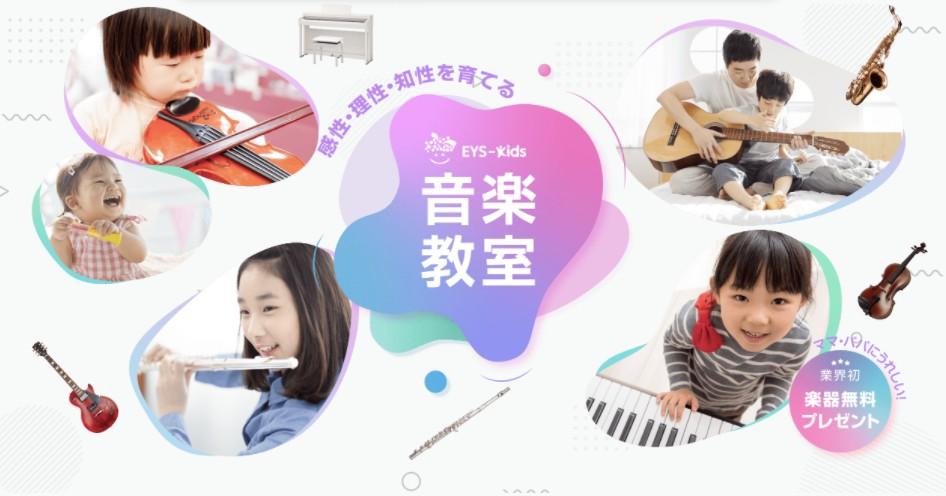 EYS-Kids音楽教室 オンライン スタジオ