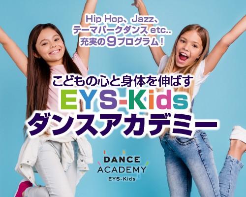 EYS-Kidsダンスアカデミー 代官山スタジオ