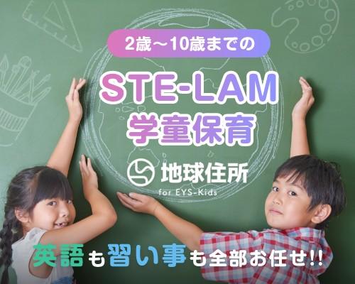 いろいろ習える英語学童 EYS-Kids地球住所 代官山スタジオ