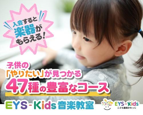 EYS-Kids音楽教室 自由が丘スタジオ