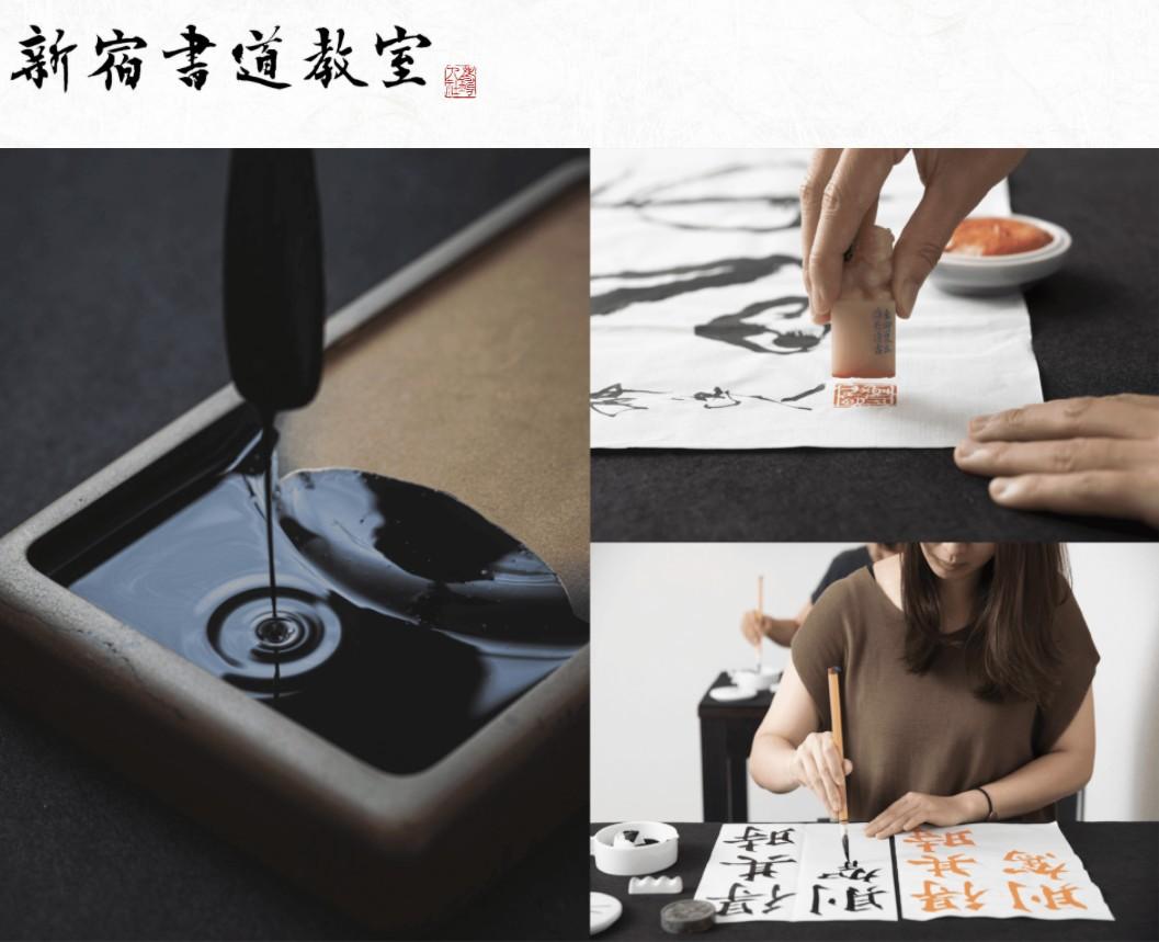 新宿書道教室