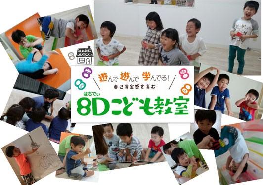 8Dこども教室 品川スタジオ