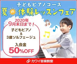 カワイ音楽教室 東中野