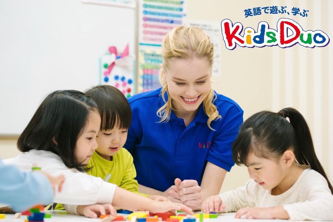 【3歳〜小6まで】学童保育型の英会話スクール Kids Duo(キッズデュオ) 都立大学