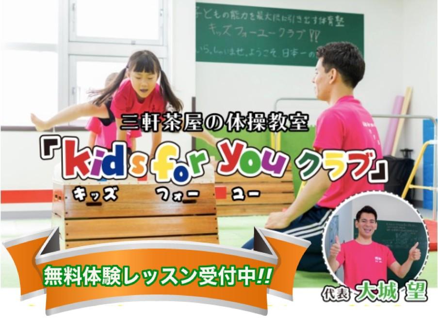子どもの能力を最大限に引き出す!三軒茶屋の体操教室「キッズフォーユークラブ」