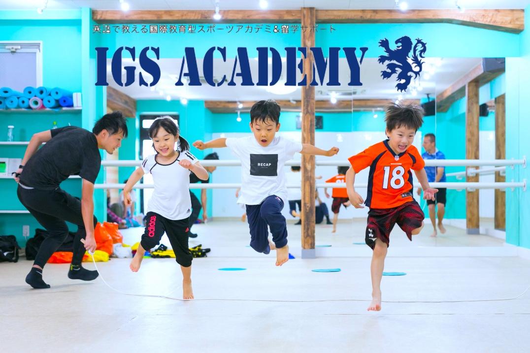 英語で運動を教える国際教育型スポーツアカデミー「IGSアカデミー」 蒲田キャンパス (蒲田コージースタジオ)