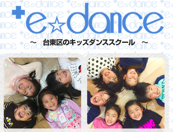 台東区のキッズダンススクール「+e☆dance(プラスイーダンス)」 スタジオ阿弥陀