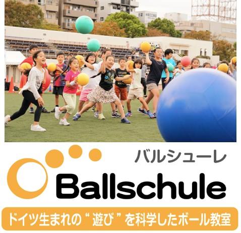 バルシューレ|あらゆるスポーツの入り口となるボール遊び教室