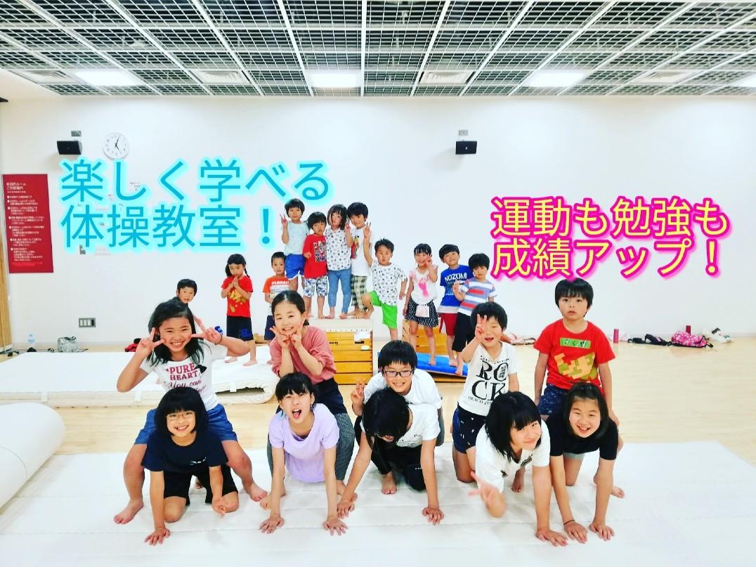 赤羽 5~12歳までの体操と勉強の教室