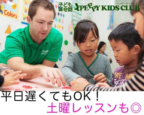 子ども英会話ペッピーキッズクラブ「PEPPY KIDS CLUB」 京都八幡教室